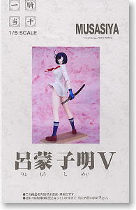 Ryomou Shimei 5 (Completed) (Resin Kit) Package1