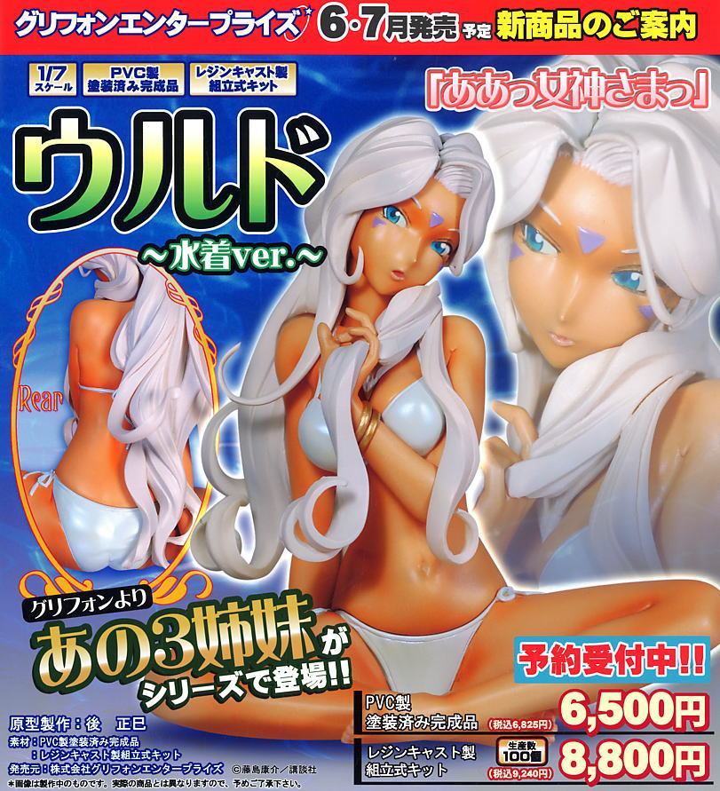 Urd Swimsuit Ver. Griffon Enterprises Ver.  (Resin Kit) Item picture8