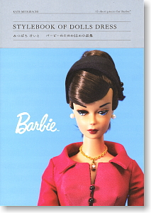 TEXT BOOK for doll`s dress みつばちけいと ~Barbieの為の15の小品~ (通常版) (書籍)