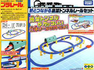 Rail with Elevated Tunnel Set (to Lead The Station) (Track Set) (Plarail)