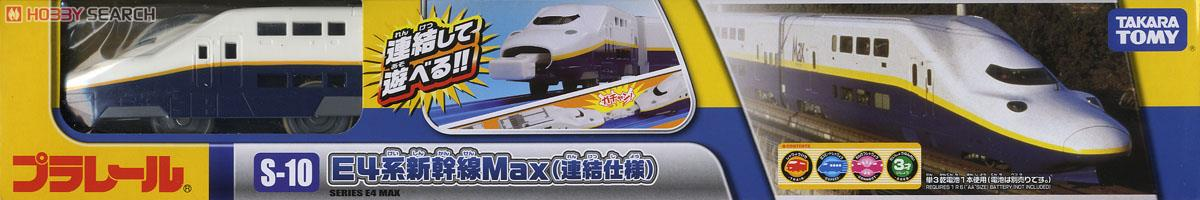 S-10 E4系新幹線 Max (連結仕様) (3両セット) (プラレール) 商品画像2