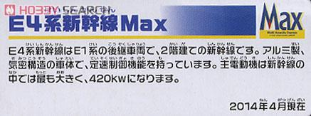 S-10 E4系新幹線 Max (連結仕様) (3両セット) (プラレール) 解説1