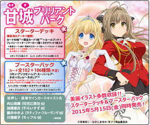LEVEL.NEO Amagi Brilliant Park Booster Pack (Trading Cards)