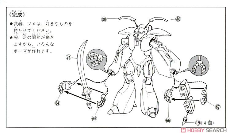 Aura Battler Dana-O`Shee (for Marvel Frozen) (Plastic model) Assembly guide3
