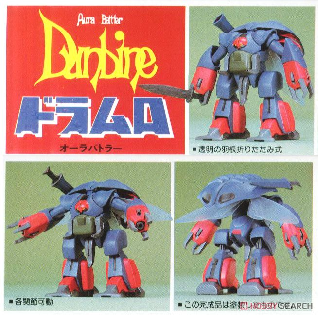 Aura Battler Drumlo (for Tod Guines) (Plastic model) Item picture1