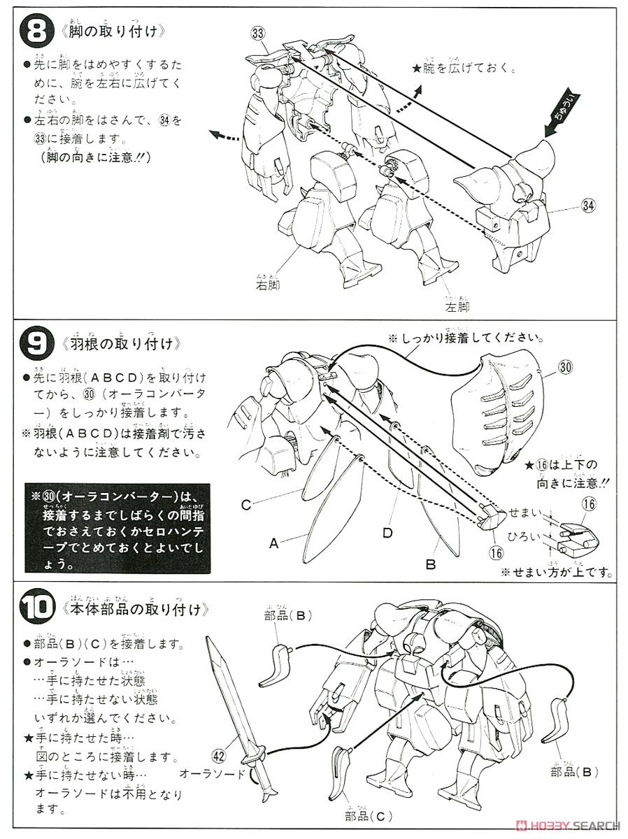 Aura Battler Drumlo (for Tod Guines) (Plastic model) Assembly guide3