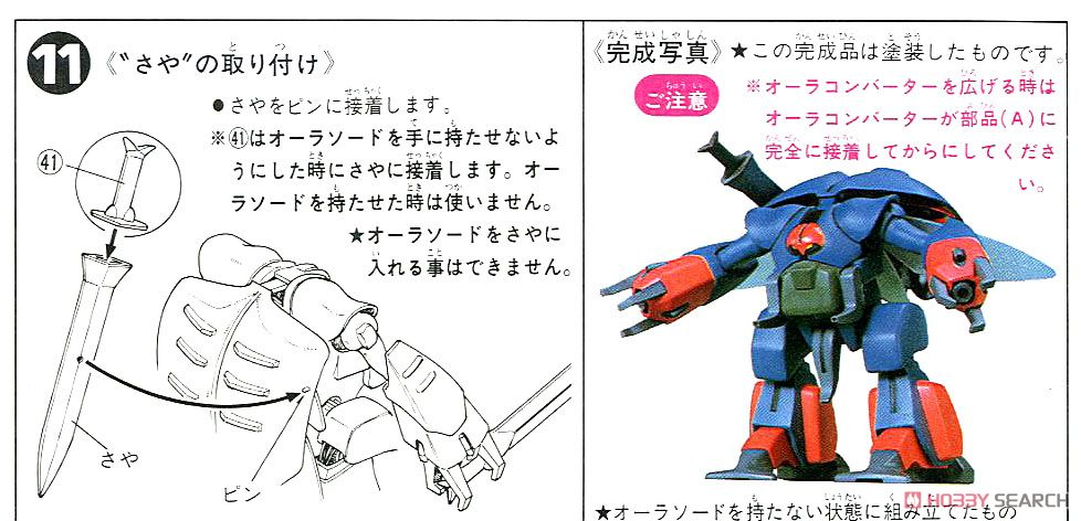 Aura Battler Drumlo (for Tod Guines) (Plastic model) Assembly guide4