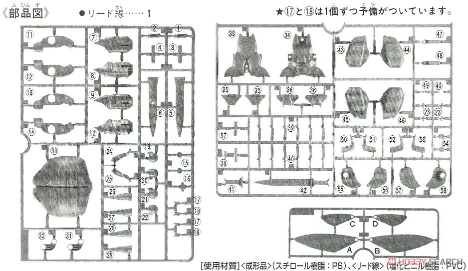 Aura Battler Drumlo (for Tod Guines) (Plastic model) Assembly guide5