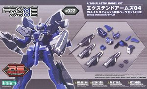 Extend Arms 04 (Extend Parts Set for SA-16 Stylet):Re (Plastic model)