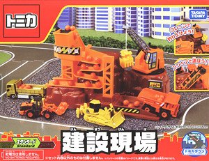 Tomica World Construction site (Tomica)