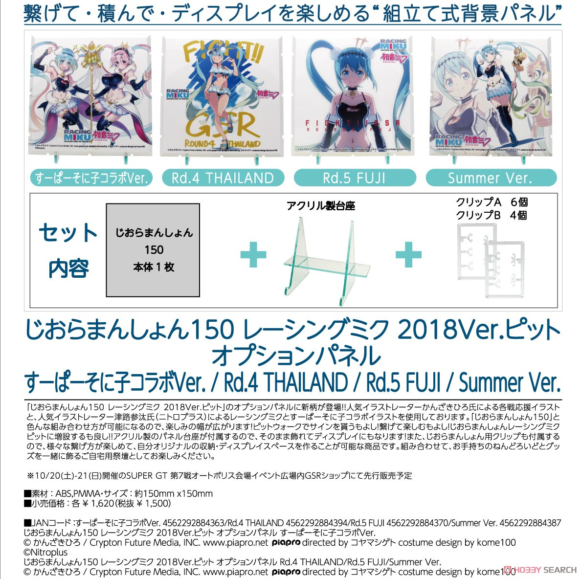 Dioramansion 150: Racing Miku Pit 2018 Optional Panel (Rd.5 FUJI Ver.) (Anime Toy) Other picture1