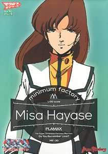 Plamax MF-30: minimum factory Misa Hayase (Plastic model)