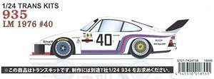 935 #40 LM 1976 (レジン・メタルキット)