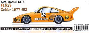 935 `Jagermeister` #52 Zolder 1977 (レジン・メタルキット)