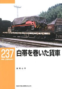 RM LIBRARY No.237 白帯を巻いた貨車 (書籍)