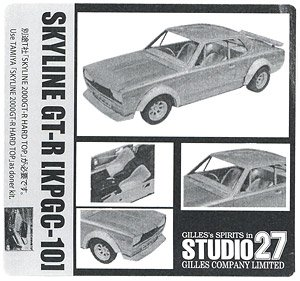 KPGC-10 GT-R #15 1971/1972 (レジン・メタルキット)
