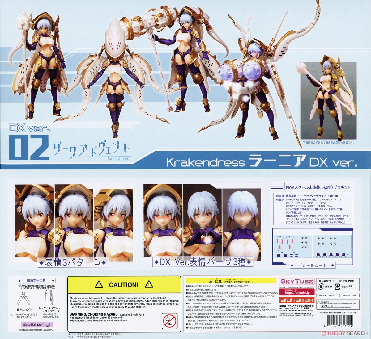 Krakendress Rania DX Ver. (Unassembled Kit) Other picture2
