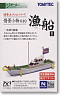 Visual Scene Accessory 010 Fishing Boat B (Model Train)