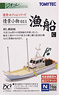 Visual Scene Accessory 011 Fishing Boat C (Model Train)