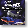 Good bye Galaxy Express 999 -Andromeda Terminal Station - Mechanical Collection 10 pieces (Completed)