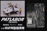 Mobile Police Patlabor the Movie Type 98 Special Control Vehicle (Plastic model)