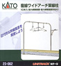 Unitrack Wide Arch Double-Track Cartenary-Pole Set (10pcs.) (Model Train)