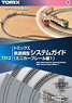 TOMIX System Guide (Mini Curve Rail Vol.1) (Tomix) (Catalog)