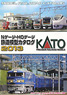 KATO N-Gauge HO-Gauge Model Railroad Catalog 2013 (Kato) (Catalog)