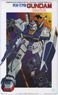 Gundam Mk-II (1/100) (Gundam Model Kits)