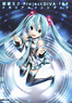 Hatsune Miku -Project DIVA- f & F Memorial Fanbook (Art Book)
