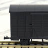 (HOe) [Limited Edition] Kubiki Railway WA15 II Boxcar (Pre-colored Completed) (Model Train)