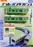 [Special Edition] PLARAIL Advance Series E231-500 Green Yamanote Line (4-Car Set) (Plarail)
