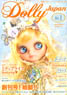 Dolly Japan vol.1 (書籍)