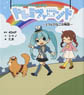 Illustration Story Book Sol-fa Rondo -Story of Miku and Hinako- (Art Book)