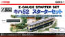 (Z) Z-Gauge Kiha52 Starter Set (Model Train)