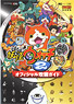 Yokai Watch 2: Ganzo/Honke Official Capture Guide (Art Book)