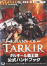 Magic The Gathering Khans of Tarkir Official Handbook (Art Book)