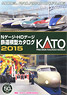 KATO N-Gauge HO-Gauge Railroad Model Catalog 2015 (Kato) (Catalog)