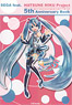Sega feat. Hatsune Miku Project 5th Anniversary Book (Art Book)