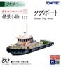 Visual Scene Accessory 117 Diesel Tug Boat (Model Train)