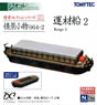 Visual Scene Accessory 064-2 Barge 2 (Model Train)