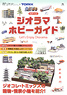 Diorama Hobby Guide (Catalog)