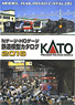 Kato N-Gauge HO-Gauge Railroad Model Catalog 2016 (Kato) (Catalog)