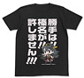 Kantai Collection Haruna Does Not Allow the Selfish T-shirt Black L (Anime Toy)
