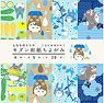 Totoro Modern Washi Chiyogami Summer (Science / Craft)