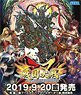 Sengoku Taisen TCG So Vol.2 Booster Pack [SGK-0061] (Trading Cards)