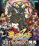 Sengoku Taisen TCG So Starter Deck Black [SGK-0063] (Trading Cards)
