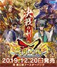 Sengoku Taisen TCG So Vol.3 Booster Pack [SGK-0068] (Trading Cards)