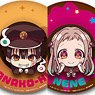 Toilet-Bound Hanako-kun Big Random Kirakira Can Badge (Set of 9) (Anime Toy)